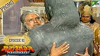 Mahabharat (महाभारत) - Episode 93 - Promo | B.R. Chopra | Pen Bhakti - Download this Video in MP3, M4A, WEBM, MP4, 3GP