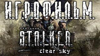 S.T.A.L.K.E.R. Чистое Небо ИгроФильм (Game Movie)