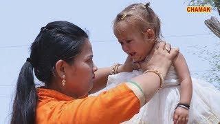 एक जालिम माँ  - मासूम बच्ची की एक दर्दनाक कहानी - Rajasthani Chamak Music