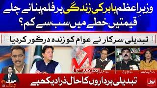 Ghabrana Nahi Hai   Inflation in Pakistan   Meri Jang with Noor ul Arfeen   17 July 2021