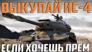 БЫСТРО КАЧАЙ ИС-4, ЖДЁМ ЗАМЕНУ!!!