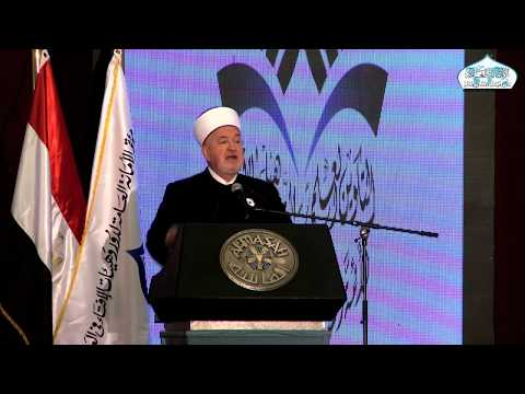 كلمة الشيخ مصطفى سرتش فى فعاليات إفتتاح مؤتمرالأمانة العامة لدور وهيئات الإفتاء فى العالم