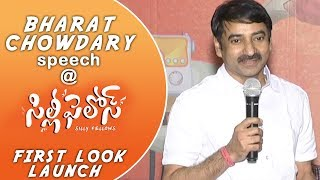Bharat Chowdary Speech at Silly Fellows First Look Launch | Allari Naresh, Sunil