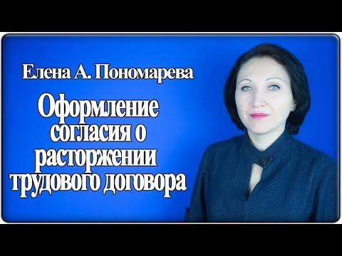 Как оформить соглашение о расторжении трудового договора - Елена А. Пономарева