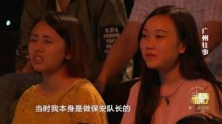重庆卫视《谢谢你来了》20170614:广州往事