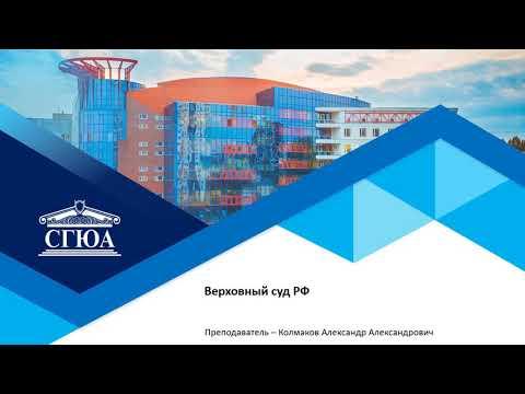 Тема 5 Верховный суд РФ  Система судов общей юрисдикции Лекция 1