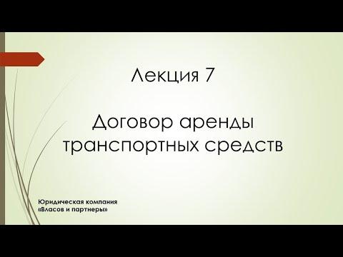 Лекция 7 Договор аренды транспортных средств