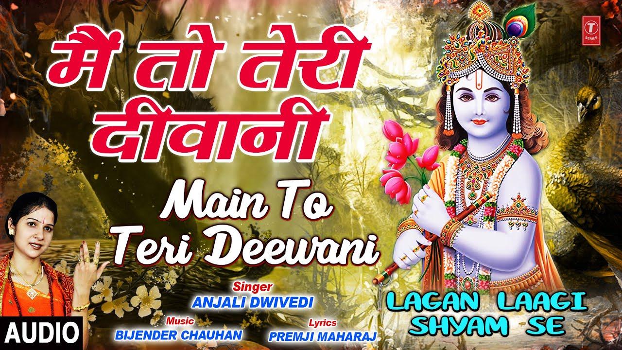 बार बार पैयाँ पड़ूँ Baar Baar Paiyan Padun Lyrics - Anjali Dwivedi