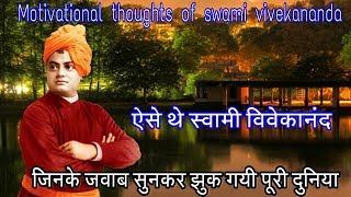 स्वामी विवेकानंद-जिनके ऐसे जवाब सुनकर झुक गयी पूरी दुनिया ll Swami vivekananda