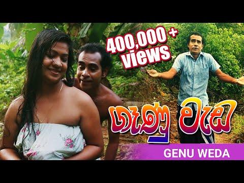Download Genu Weda   ගෑණු වැඩ - Samare Ayya   සමරේ අයියා HD Mp4 3GP Video and MP3