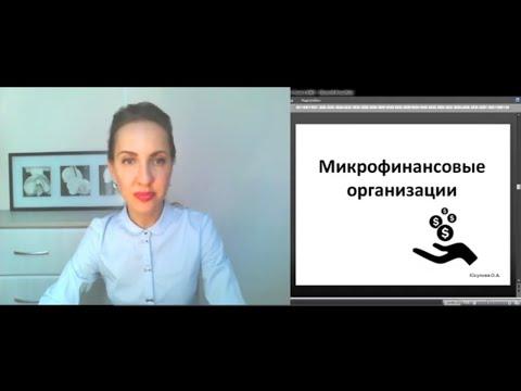 Вся правда об МФО. Сравнение МФК и МКК. Ч.3