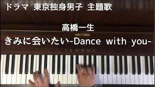 mqdefault - 🌱🎹【弾いてみた】ドラマ「東京独身男子」主題歌「きみに会いたい-Dance with you-」高橋一生/エレファントカシマシの宮本浩次提供&プロデュース曲【ピアノ】
