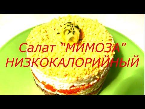 Низкокалорийный салат МИМОЗА. Быстро и полезно для фигуры