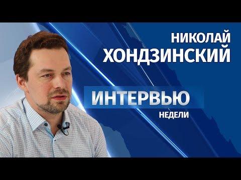 Интервью # Николай Хондзинский