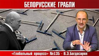 Белорусские грабли