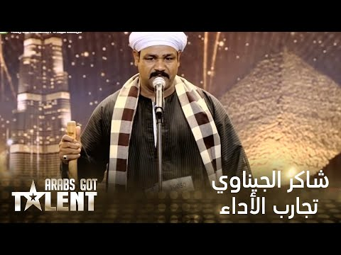 شاكر القناوي يرقص بالعصا في Arab Got Talent