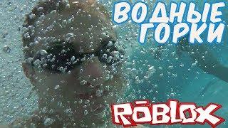 №695: ROBLOX - Water park(РОБЛОКС В РЕАЛЬНОЙ ЖИЗНИ, ВОДНЫЙ АТТРАКЦИОН - ПАРК)