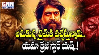 Yash KGF Chapter 2 Hitting Bulls Eye on July 31st? 🔥🤘| KGF 2 Release Date Update | GNN Film Dhaba