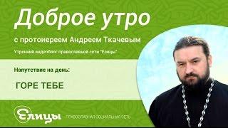 ГОРЕ ТЕБЕ, если ты не хочешь жить тихо, искателям приключений посвящается. о. Андрей Ткачев