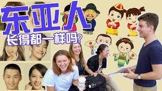 美国人能分得清中国人、日本人和韩国人吗?!我们试试看
