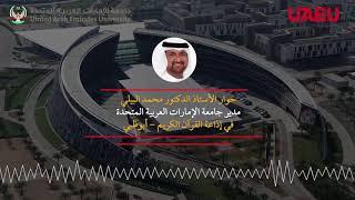 حوار الأستاذ الدكتور محمد البيلي مدير جامعة الإمارات العربية المتحدة في إذاعة القرآن الكريم - أبوظبي