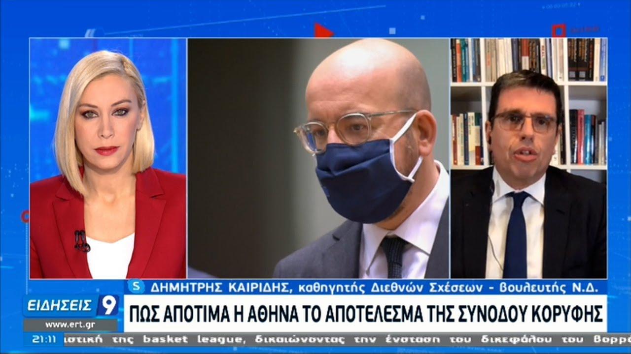 Δ. Καιρίδης: Έγινε ένα πρώτο βήμα για τις κυρώσεις   11/12/20 ΕΡΤ