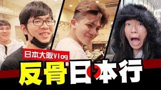 反骨大阪Vlog-多人出遊帶大家飛!台日友好交流? | WACKYBOYS | 反骨 | 反骨幕後 林進
