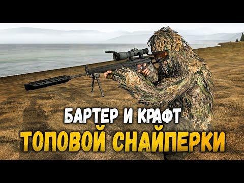 БАРТЕР И КРАФТ ТОПОВОЙ СНАЙПЕРКИ - DayZ Origins #09