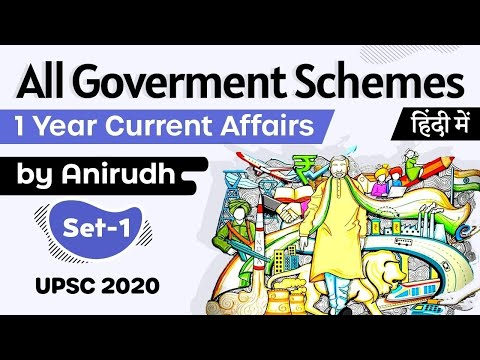 Latest Government Schemes of last 1 year 2019-20 Set 1 in Hindi by Anirudh #UPSC2020