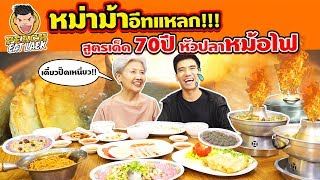 EP26 ปี2 แม่พีชพากิน..เมนูเด็ด! หัวปลาหม้อไฟเจ้าแรกของประเทศไทย | PEACH EAT LAEK