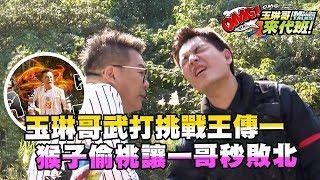 【玉琳哥來代班】玉琳哥武打挑戰王傳一!猴子偷桃讓一哥秒敗北!?