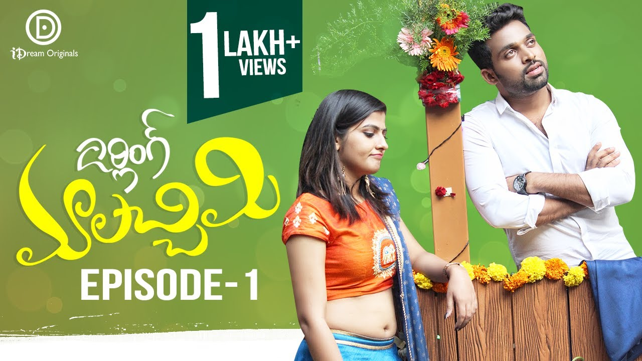 Darling Maalachimi Episode 1 | Latest Telugu Web Series