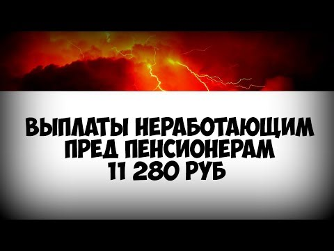 Выплаты неработающим пред пенсионерам 11 280 рублей в 2019 году