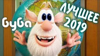 Буба : Лучшие серии 2019 ✨ Смешной Мультфильм  🎉 Классные Мультики