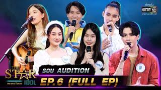 ดูย้อนหลัง ⭐️ The Star Idol EP.6 ล่าสุด วันที่ 26 กันยายน 2561
