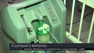 Випуск новин на ПравдаТут за 14.02.19 (06:30)