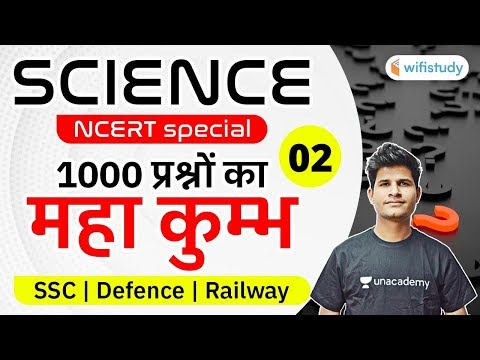 9:30 AM - SSC, Defence, Railway 2020 | GS by Neeraj Jangid | Science 1000 Questions Series