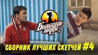 Азия Микс - Большие Люди СБОРНИК №4 (2011) - С ЧЕГО ВСЕ НАЧИНАЛОСЬ
