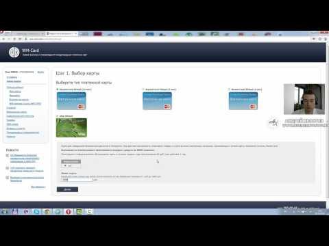 Виртуальная карта WebMoney (Вебмани). Как получить виртуальную карту Вебмани