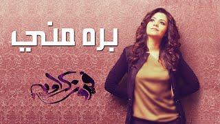 تحميل و مشاهدة Fayrouz Karawya - Barra Menny | فيروز كراوية - برة مني MP3