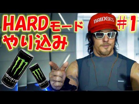 【DEATH STRANDING】ネタバレ注意!HARDで2周目やりこみプレイ#1〔デス・ストランディング〕