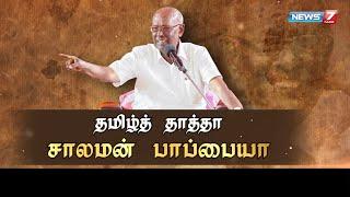 தமிழ்த் தாத்தா சாலமன் பாப்பையாவின் கதை | Famous Pattimandram Solomon Pappaiah Story | News7 Tamil