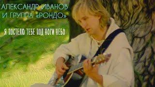 """Александр Иванов - """"Я постелю тебе под ноги небо"""". 1997 г."""