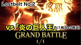 FGO炎の巨人王戦を攻略1戦目+2戦目GRANDBATTLE無間氷焔世紀ゲッテルデメルング