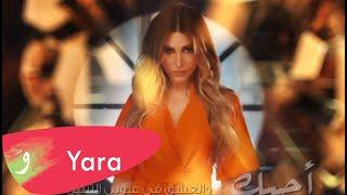 تحميل و استماع Yara - Ala Tari Al Ghala / يارا - على طاري الغلا MP3