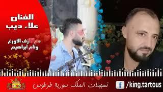 دبكات بحبك يا ولفي بحبك الفنان علاء ديب مع المايسترو وئام ابراهيم