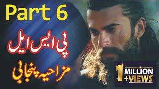 Ertugrul Funny Punjabi Dubbing Season 2 Part 6: PSL