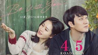 『Be With You 〜いま、会いにゆきます』【本予告】2019年4月5日(金)公開!