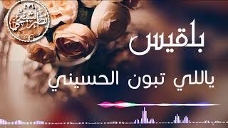 بلقيس فتحي.ياللي تبون الحسيني .كلمات.القمندان مع تحيات الشبحي تحميل MP3
