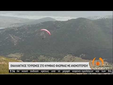 «Ιπτάμενος» τουρισμός | Μια εναλλακτική πρόταση διακοπών! | 19/05/2020 | ΕΡΤ